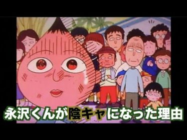 アニメちびまる子ちゃんが実は残酷なアニメだった【ツッコミ】