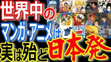 世界のマンガ・アニメは日本を中心に回っている!大英博物館『マンガ展』異例の売上!日本の精神性が漫画とアニメで浸透する!【ゾクゾク】【ぞくぞく】【海外の反応】【祝令和元年】