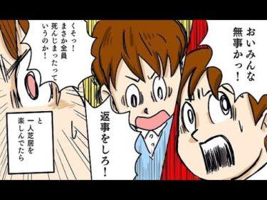 【漫画】一人芝居で笑える感じです^^【マンガ動画】