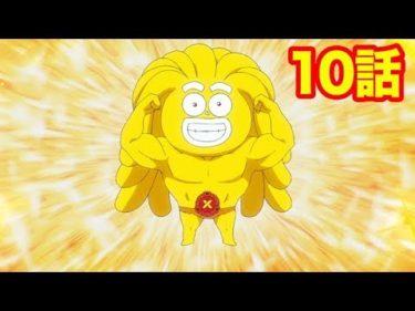 【アニメけだまのゴンじろー】「こだいのボタン とうじょう!」「さんかんび だいさくせん!」10話