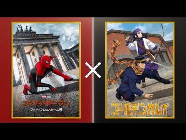 映画『スパイダーマン:ファー・フロム・ホーム』×TVアニメ「ゴールデンカムイ」 特別コラボ映像