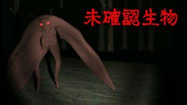 未確認生物『モスマン』が怖すぎる! – ホラーゲーム ゆっくり実況 【UMA】