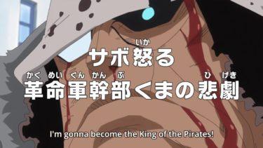 ワンピース 888話 – One Piece Episode 888 Full | English Sub | Sub español | ~ LIVE ~