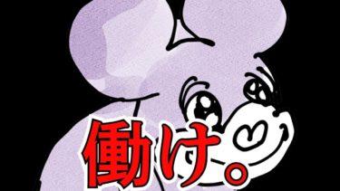 【アニメ】働かざる者食うべからず