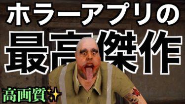【高画質のお肉屋さんホラーゲーム攻略】ミスターミート実況(mr meat)