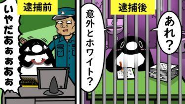 【アニメ】刑務所に入るとどうなるのか?