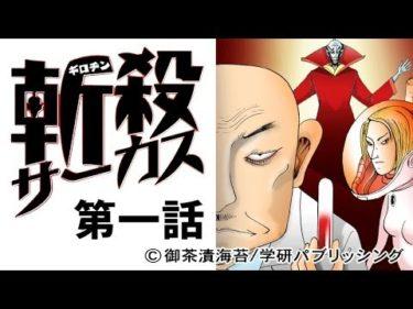 【マンガ】斬殺サーカス 第一話/復活