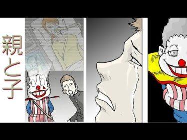 週刊ストーリーランド風 感動 泣ける映画動画 異世界漫画 '悲しい家族ドラマ' 世にも奇妙な短編 1話