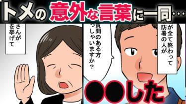 【漫画】無口なトメが避難訓練で突然「ちょっと質問いいですか?」意外な真相に嫁と近隣住民一同が涙(ほっこりした話を漫画化)