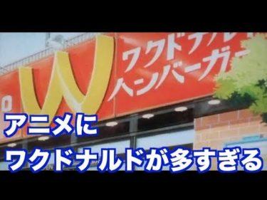 【ツッコミ】アニメにしょっちゅう出てくるワクドナルドにツッコんでみた【マクドナルド】