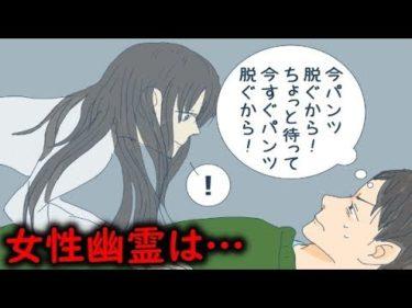 【漫画】事故物件に出る若い女性の幽霊と一夜を過ごそうとした男の悲しい末路…