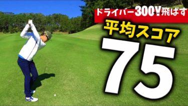 【実写】ゲーム実況者がゴルフしてみた!スコア78 ドライバー300ヤード