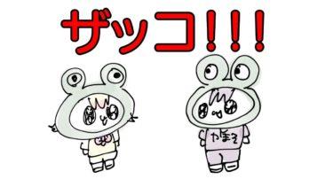 【アニメ】すごいヤバイゲームをしたwwwwwww