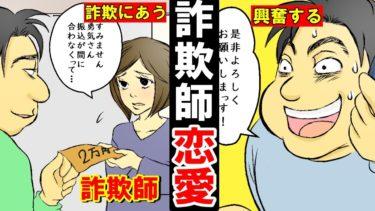 【漫画】詐欺師に恋愛感情を抱くとどうなるのか?→詐欺師に恋をしてしまった男の結末・・・(マンガ動画)