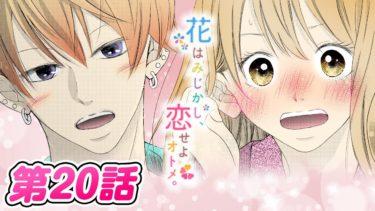 【恋愛マンガアニメ】『花はみじかし、恋せよオトメ。』第20話  ~「初恋」~ 漫画アプリGANMA!公式