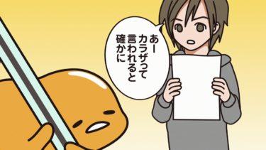 ぐでたまアニメ 第96話 公式配信
