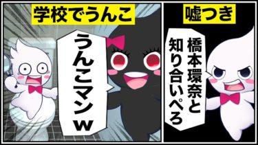 【アニメ】いじめられっ子にありがちなこと