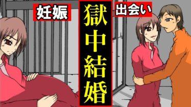【漫画】獄中結婚するとどうなるのか?牢獄で愛を求めたカップルの末路・・・(マンガ動画)