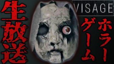 【生放送】最恐と呼ばれるホラーゲームで怖くない実況してみる【VISAGE】