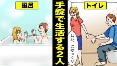 【漫画】赤の他人と手錠で繋がれたらどうなるのか?手錠で繋がれた男女の末路・・・(マンガ動画)