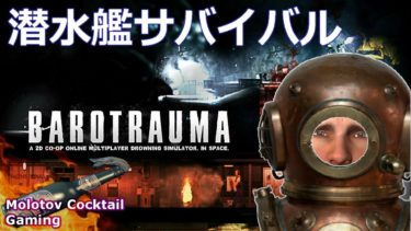 協力型潜水艦サバイバルアクション Barotrauma ゲーム実況プレイ 日本語 PC Steam バロトラウマ [Molotov Cocktail Gaming]
