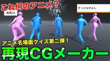 【難問続出!】これ何のアニメ?再現CGメーカーアニメ名場面クイズ!第2弾!