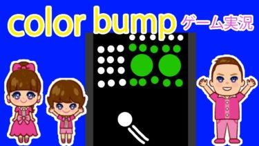 ★color bumpゲーム実況~color bump初挑戦!~★
