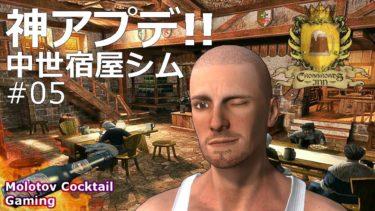 新たな機能が追加!! Crossroads Inn #05 ゲーム実況プレイ 日本語 PC Steam [Molotov Cocktail Gaming]