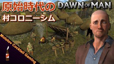 原始時代コロニーシム Dawn of Man ゲーム実況プレイ 日本語 PC Steam 村ゲー ドーンオブマン [Molotov Cocktail Gaming]