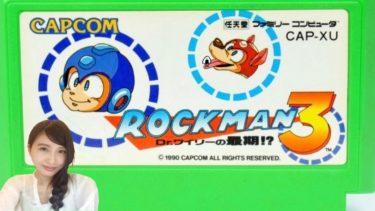 本日2部予定【アクション】ロックマン3 Dr.ワイリーの最期!? FC版 レトロゲーム実況【こたば】