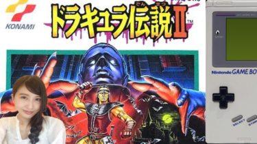 【アクション】ドラキュラ伝説Ⅱ(GB) ドラキュラアニバーサリー レトロゲーム実況【こたば】