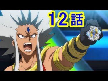 【ベイブレードバーストGT(ガチ)アニメ】重鋼ツヴァイロンギヌス!12話