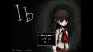 ホラーゲーム「Ib」を実況プレイ【ゆゆうた】