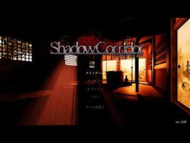 【実況】絶対にビビらないホラーゲーム実況 in 平成最後の6月【影廊 -Shadow Corridor- 】