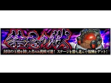 【モンスト】しろLIVE#83!アニメ雑談のついでに禁忌【しろ】