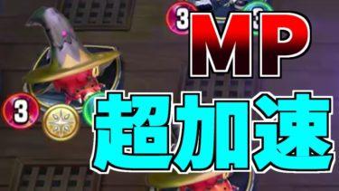 【ドラクエライバルズ】「MPブースト」全種類入れたら強いでしょ!!【ゲーム実況】