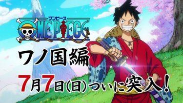 アニメ『ONE PIECE』7/7(日)ワノ国編突入!TVスポット30秒