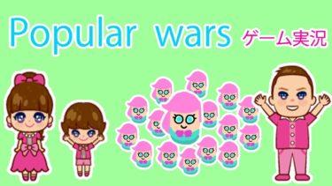 ★Popular Warsゲーム実況~三人で初挑戦!~★