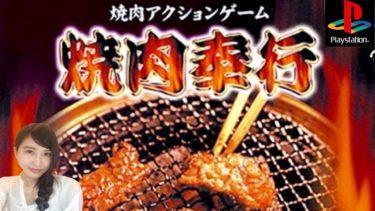 【焼肉アクション】初見!焼肉奉行 PS レトロゲーム実況【こたば】