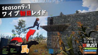 【RUST】ワイプ初日はレイドに限る!! 父さんのサバイバル ゲーム 実況 & 攻略 (ラスト)