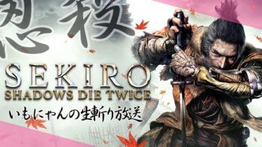 【SEKIRO】ラスボス倒したいでござる!いもにゃんの『隻狼:SHADOWS DIE TWICE』実況 生放送ごさる☆