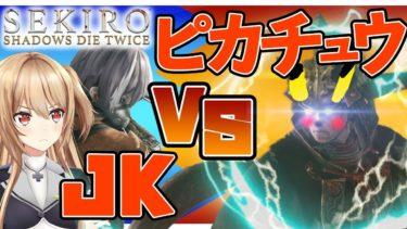 【SEKIRO】レート3000のピカチュウvs名探偵JK【ゲーム実況/MOD】