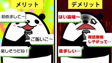 【アニメ】SNSをするデメリットが想像以上だった…