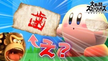 【アニメ】謎の紙切れが・・・【スマブラSP】#1