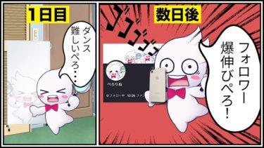 【アニメ】初心者がTikTokを始めるとどうなるのか?