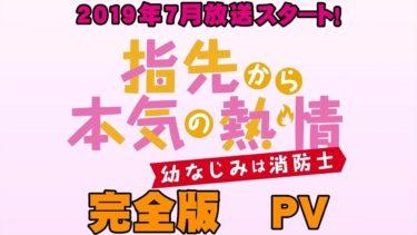 【公式】TVアニメ「指先から本気の熱情-幼なじみは消防士-」『完全版』2019年7月放送スタート!【PV】