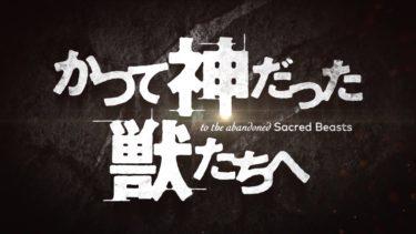 TVアニメ『かつて神だった獣たちへ』PV