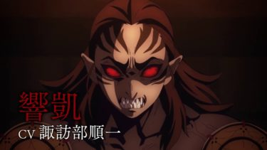 TVアニメ「鬼滅の刃」鬼情報解禁PV第2弾