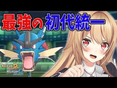 【ポケモンUSUM】史上最強の『初代統一』パーティが完成しました【ゲーム実況】