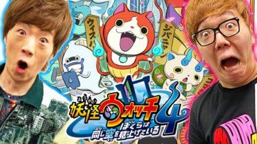 【妖怪ウォッチ4】日本最速実況で大爆笑www【ヒカキン&セイキン】
